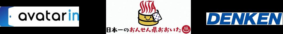 avatarin、大分県、デンケンのロゴ
